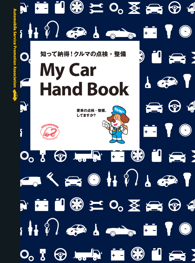 イメージ図/My Car Hand Book