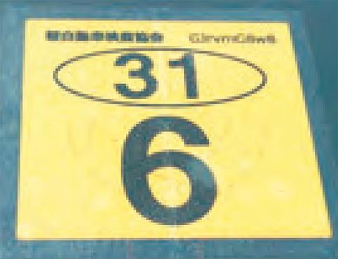 イメージ図/検査標章(車検ステッカー)